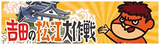 吉田の松江大作戦